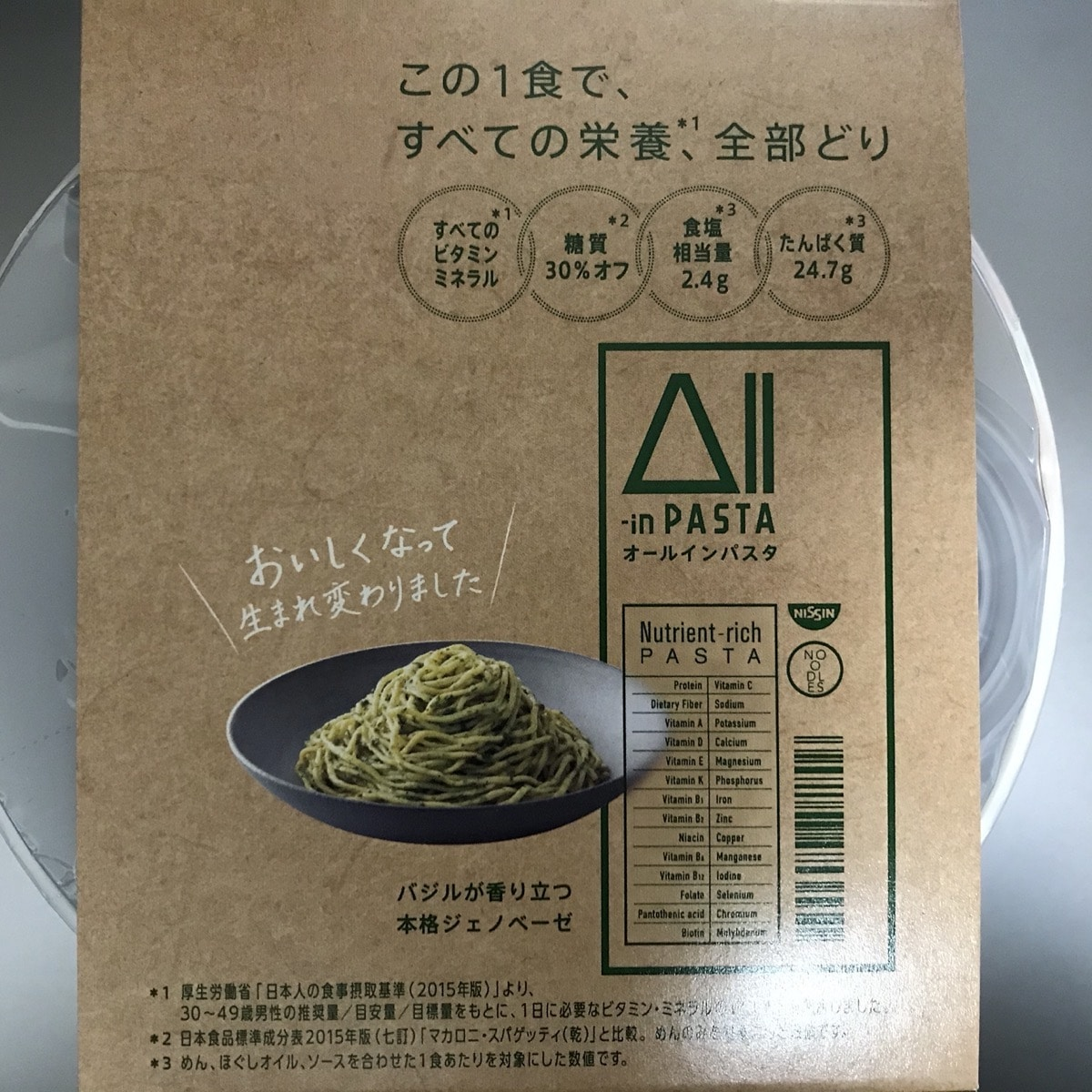All-in Pasta, ジェノベーゼ