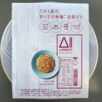 【実食レビュー】All-in NOODLESはまずい?おいしい?