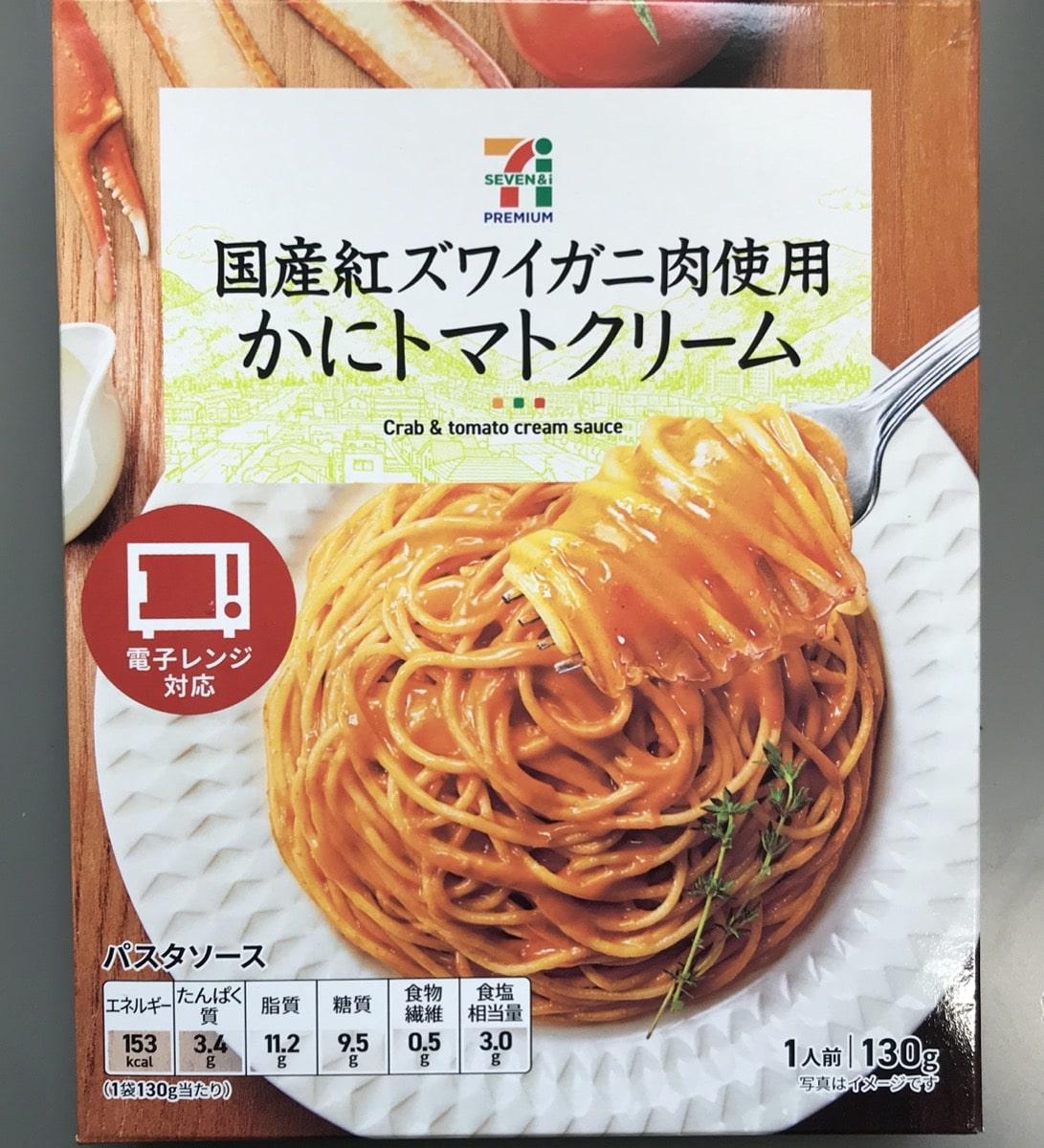 【レビュー】セブンイレブン 国産紅ズワイガニ肉使用 かにトマトクリーム