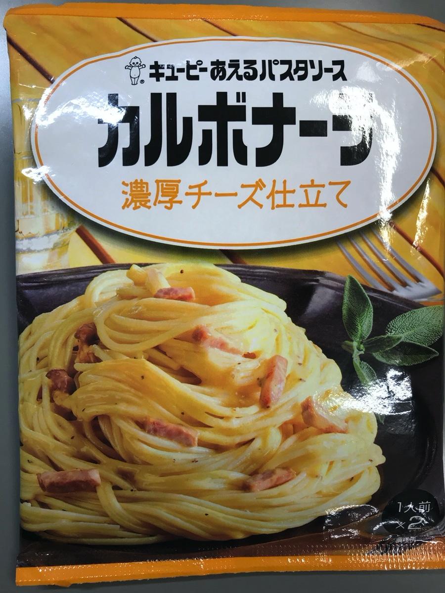 【レビュー】 キューピー あえるパスタシリーズ カルボナーラ 濃厚チーズ仕立て