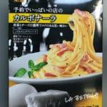 【レビュー】 エスビー食品 予約でいっぱいの店のカルボナーラ