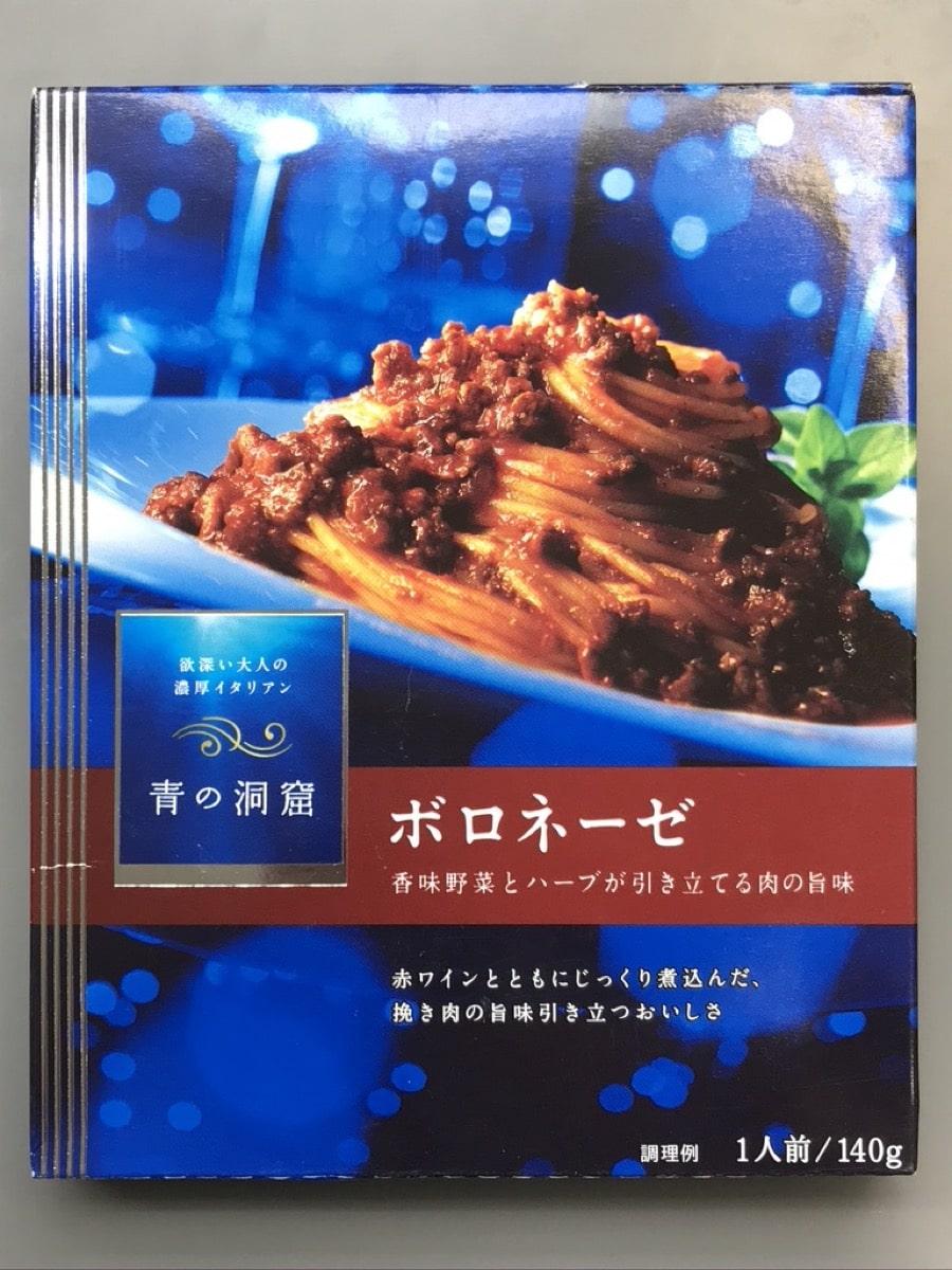 お肉ゴロゴロなパスタソース 青の洞窟 ボロネーゼ 【実食レビュー】